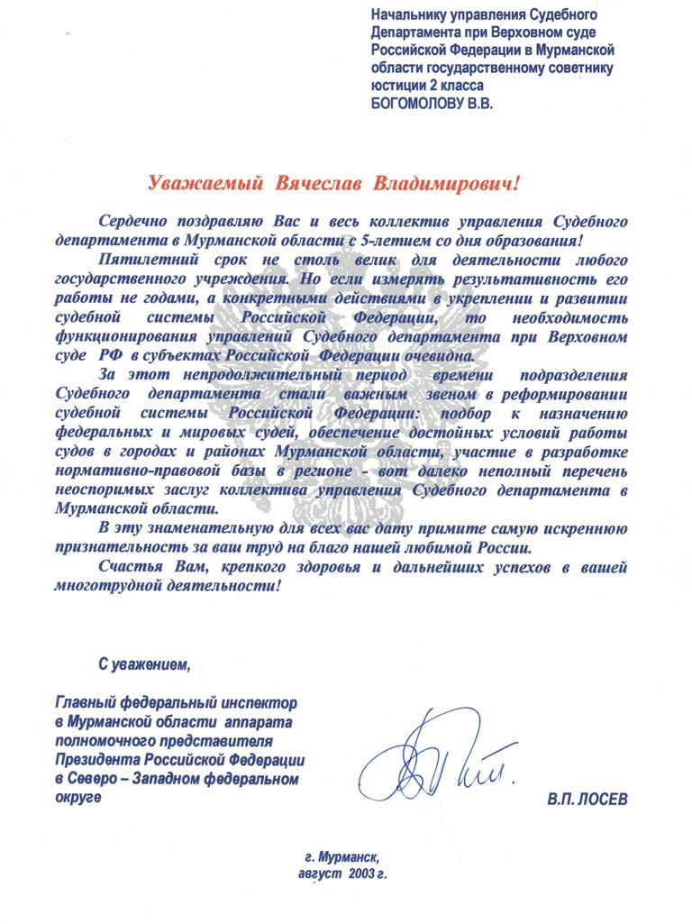 Поздравление судебного департамента