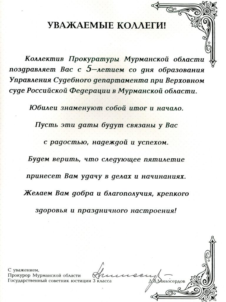 москве поздравление с годовщиной прокуратуры гадание может быть
