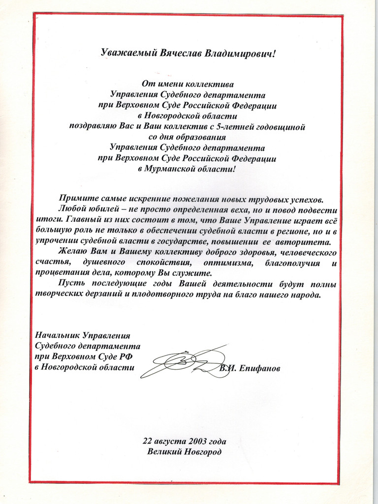 Поздравление начальнику управления судебного департамента
